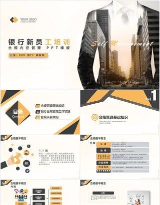 商务风格银行员工内控合规管理知识培训PPT模板