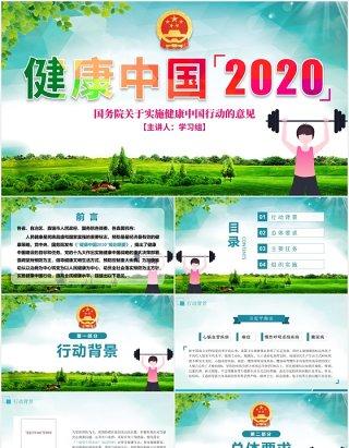 国务院关于实施健康中国行动的意见学习解读党课党建PPT模板