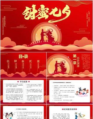红色喜庆七夕情人节节日主题PPT模板