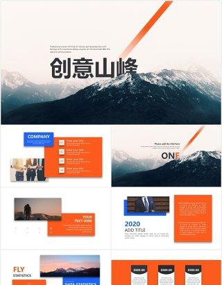 创意山峰国外风格工作报告PPT模板