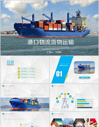 港口物流货物运输PPT模板