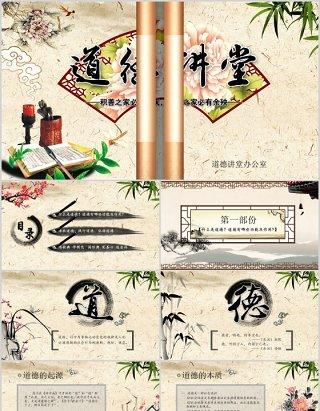 卷轴道德讲堂中国风动态PPT模板下载