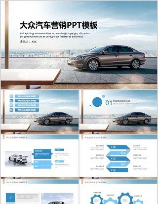 大众汽车营销工作报告PPT模板