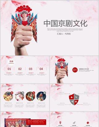 中国京剧戏曲文化艺术国粹PPT模板