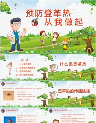 绿色简约幼儿园儿童预防登革热传染病知识培训课件PPT模板