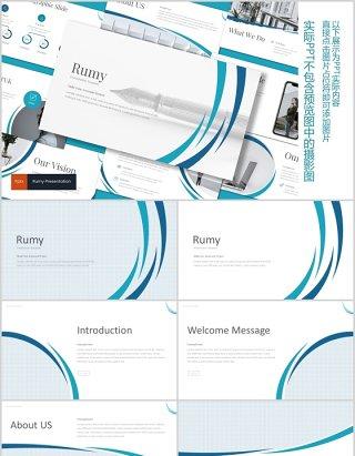 蓝色公司介绍企业简介PPT模板版式设计rumy powerpoint template