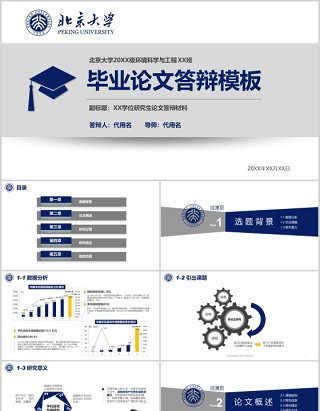 蓝色实用研究生毕业设计论文答辩报告PPT模板15)