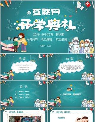 互联网开学典礼开学季PPT模板