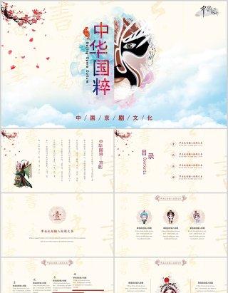 简约中国风脸谱文化艺术国粹京剧戏曲演绎宣传PPT模板