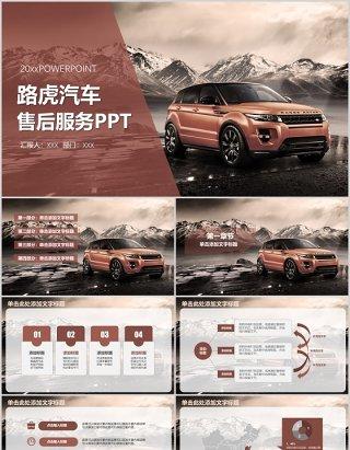路虎汽车售后服务PPT模板