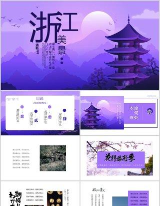紫色浙江美景宣传旅游介绍PPT模板