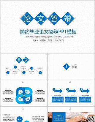 蓝色实用研究生毕业设计论文答辩报告PPT模板