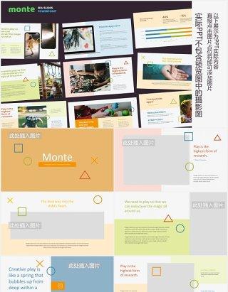 幼儿园儿童蒙特教育主题PPT图片排版设计模板Monte - Education Theme Powerpoint Template