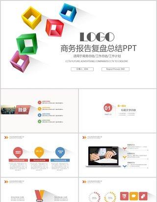 彩色商务工作报告复盘总结PPT模板