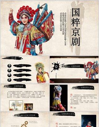 中国传统艺术国粹京剧戏曲文化宣传PPT模板