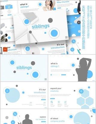 蓝色商务公司简介个人介绍PPT模板版式设计siblings powerpoint template