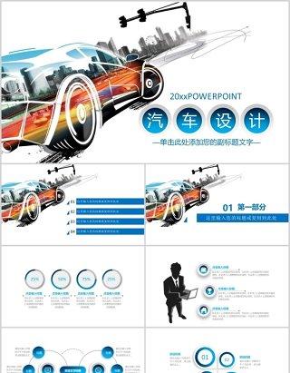 简洁汽车品牌宣传推广PPT模板