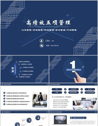 深蓝色企业员工培训高绩效五项管理PPT模板