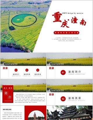 重庆潼南家乡介绍旅游宣传PPT模板