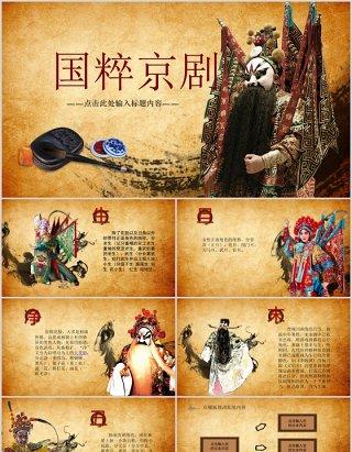 中国传承国粹京剧戏曲艺术文化传承ppt模板