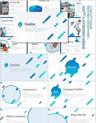 蓝色公司简介企业介绍PPT版式设计模板soulos powerpoint template
