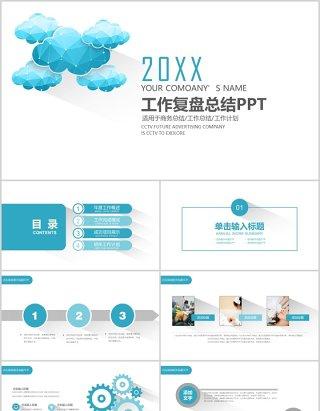 蓝色简约商务工作复盘总结报告规划PPT模板