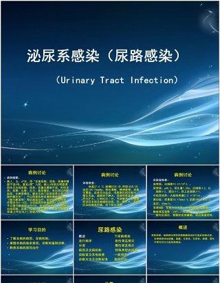 简约泌尿系尿路感染护理查房PPT模板