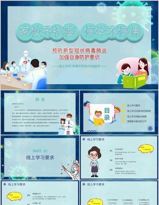 抵抗疫情预防肺炎加强自身防护意识主题班会PPT模板