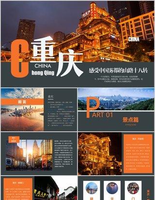 重庆旅游攻略家乡景点介绍PPT模板