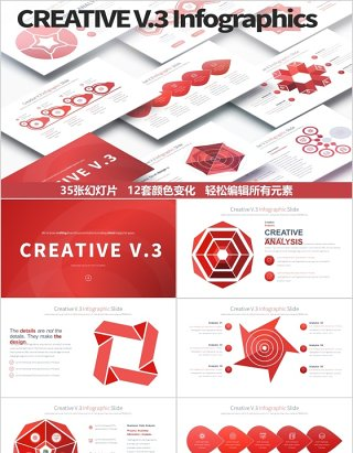 创意PPT信息图表幻灯片元素Creative V.3 PowerPoint Infographics Slides
