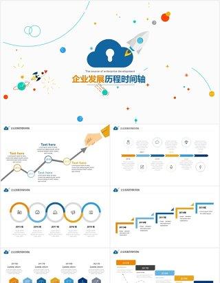 简洁企业发展历程时间轴PPT模板