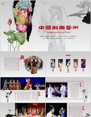 中国风戏曲文化艺术PPT模板