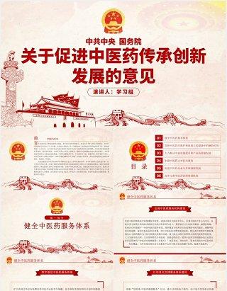 关于促进中医药传承创新发展的意见学习解读党政PPT模板