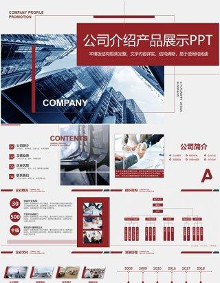 创意大气简约企业简介产品宣传介绍动态PPT模板