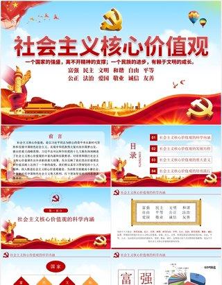 不忘初心学习贯彻社会主义核心价值观党课动态PPT模板
