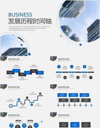 简约高端企业发展历程时间轴PPT模板