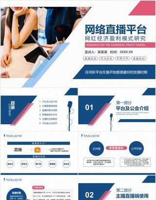 互联网电商网红直播经济盈利模式研究培训PPT模板