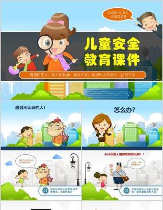 卡通幼儿园儿童安全教育班会PPT课件模板