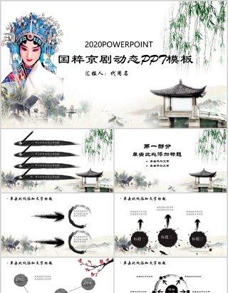中国传统艺术国粹京剧戏曲文化宣传PPT动态模板