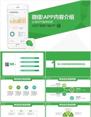 手机APP微信小程序宣传介绍PPT模板