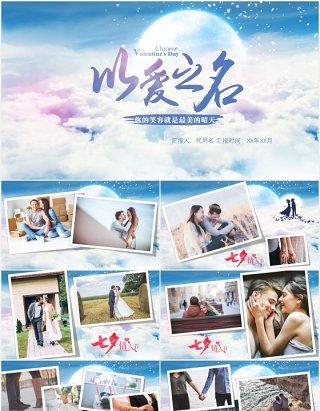唯美以爱之名七夕情人节节日主题婚礼电子相册PPT模板
