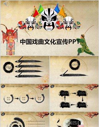 中国风脸谱中国戏曲文化艺术国粹宣传PPT模板