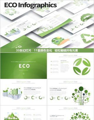 生态环保PPT信息图表幻灯片 ECO PowerPoint Infographics Slides