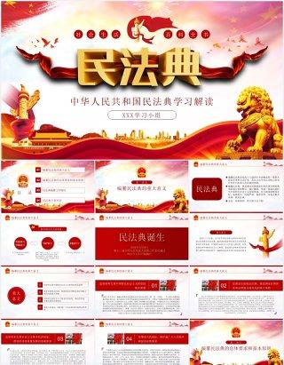 学习解读中华人民共和国民法典党建党课PPT模板