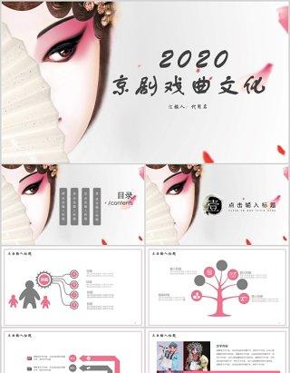 中国风京剧戏曲文化宣传艺术PPT模板