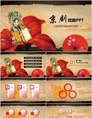 中国京剧戏曲文化艺术PPT模板