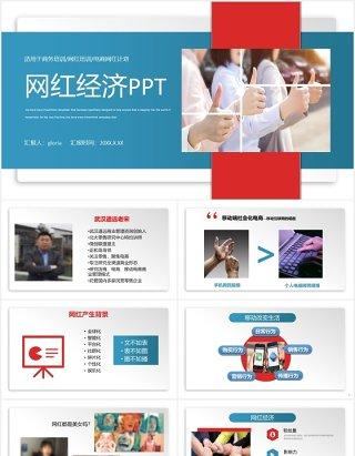 简约电子商务网红经济PPT模板
