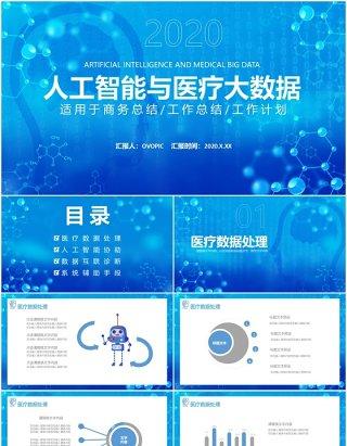 蓝色商务人工智能与医疗大数据工作计划汇报PPT模板