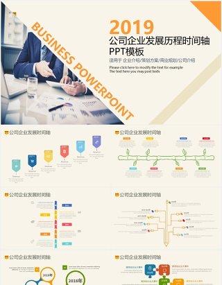 公司企业发展历程时间轴PPT演示模板
