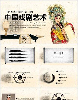 中国戏剧艺术文化京剧戏曲PPT模板